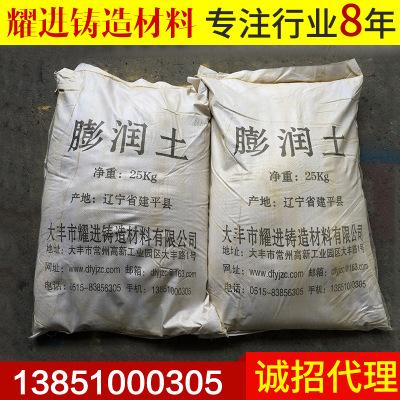 铸造膨润土 超细高粘性膨润土 工程钠基膨膨润土粉