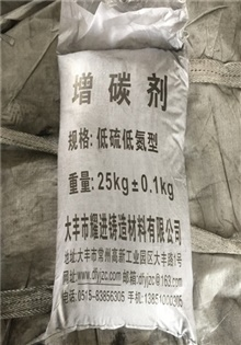 低硫低氮增碳剂包装2