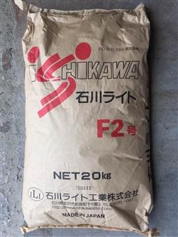 日本石川F2号亿博备用网站剂